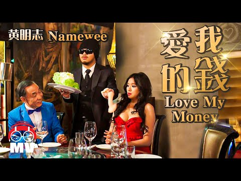 愛我的錢 - 黃明志 Love My Money by NAMEWEE [2015ASIAN KILLER亞洲通殺]