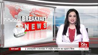 English News Bulletin – Apr 20, 2019 (9: 30 am)
