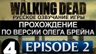 Смотреть прохождение игры the walking dead с брейном