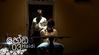 Haidi | Episode 03 - (2020-08-04)