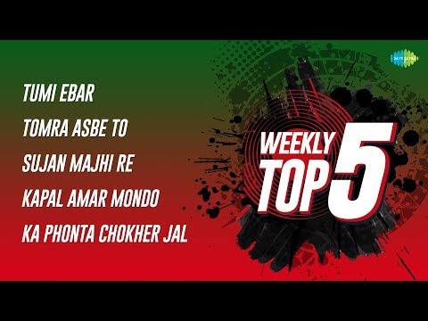 Weekly Top 5 | Tumi Ebar | Tomra Asbe To | Sujan Majhi Re | Kapal Amar Mondo | Ka Phonta Chokher