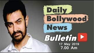 Latest Hindi Entertainment News From Bollywood | Aamir khan | 17 May 2019 | 07:00 AM