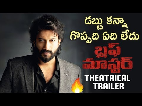 Bluff Master Theatrical Trailer | Satya Dev | Nandita Swetha | 2018 Latest Telugu Movie Trailers
