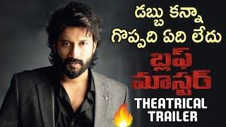 Bluff Master Theatrical Trailer | Satya Dev | Nandita Swetha | 2018 Latest Telugu Movie Trailers