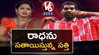 Bithiri Sathi Irritates Radha | Funny Conversation With Radha | Teenmaar News