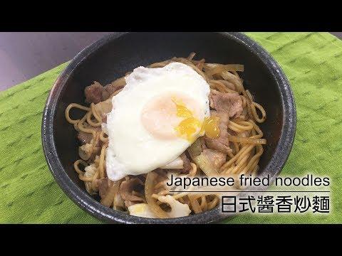 10分鐘完成日本庶民小吃.日式炒麵 焼きそば Yaki-Soba