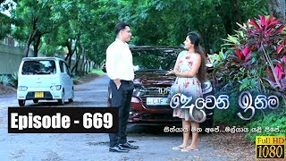Deweni Inima | Episode 669 30th August 2019