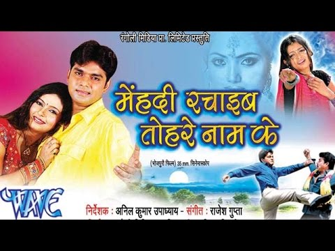 मेहँदी रचाईब- Mehndi Racheb Tohare Naam Ke   Bhojpuri Film - Pawan Singh - Bhojpuri Movie 2015 video