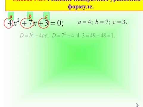 Видеоурок Решение квадратных уравнений - видео