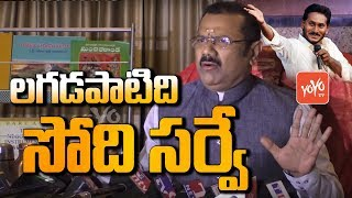 Chinni Krishna Press Meet | Comments on Lagadapati Rajagopal Survey | Pawan Kalyan | Modi