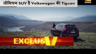 Volkswagen's new SUV Tiguan launched in India