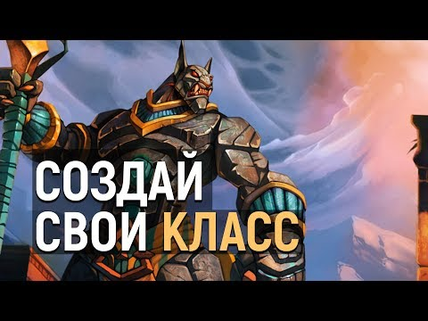 Создай собственный класс | World of Warcraft: Classic