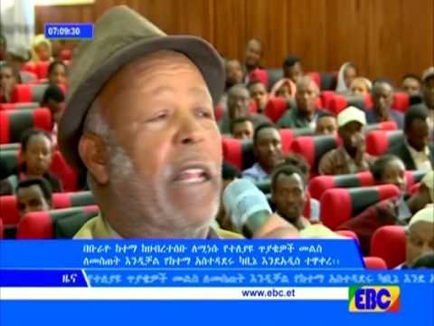 Amharic Day news from EBC Ethiopia  Dec 07 2016