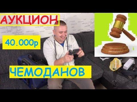 АУКЦИОН ПОТЕРЯНЫХ БАГАЖЕЙ - ЧТО Я КУПИЛ ЗА 40 000 РУБЛЕЙ