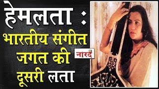 Singer Hemlata:भारतीय संगीत जगत की दूसरी Lata Mangeshkar