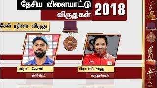 தேசிய விளையாட்டு விருதுகள் 2018 பட்டியல்... #Awards #Sports