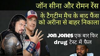 Roman Reigns And John Cena Angry On FansJon Jones Failed in Drug Test WWE NEWS HINDI