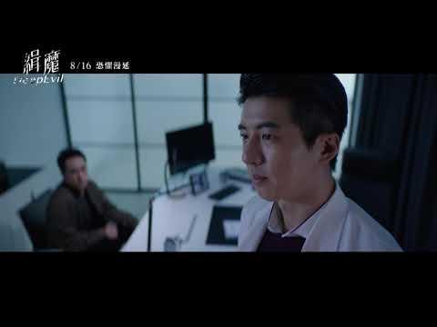【緝魔】人性篇花絮 8月16日(周五) 恐懼漫延