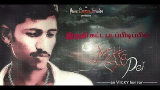 Mokkapei | Tamil short film | horror-comedy genre | 2016