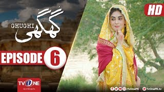 Ghughi Episode 6 | TV One | Mega Drama Serial | 1 March  2018