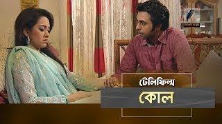 Kol   Apurba, Tarin, Chumki, Sayed Babu   Telefilm I Maasranga TV   2018