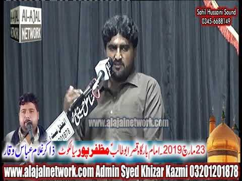 Zakir Ghulam Abbas Baloch 23 march 2019 MuzafarPur sialkot