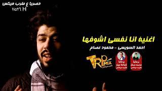 اغنية انا نفسي اشوفها   احمد السويسي - محمود عصام   2018   اغنية جديده