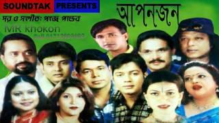 asif bangla new song 2017