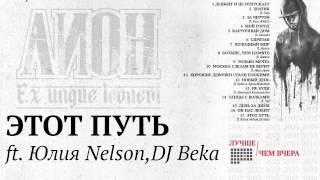 Лион ft. Юлия Nelson, DJ Beka - Этот путь