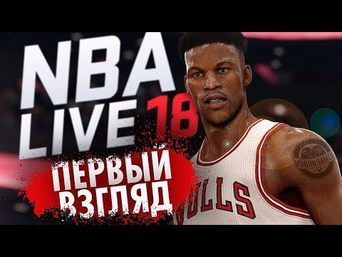 NBA LIVE 18 ИЛИ NBA 2K18 // ЧТО ВЫБРАТЬ?