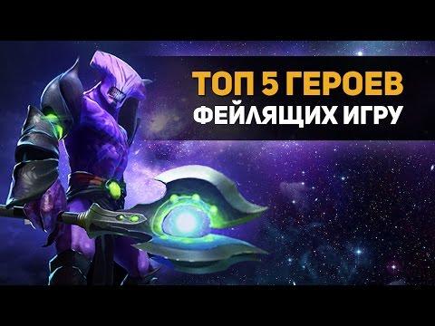 ТОП 5 ФЕЙЛЯЩИХ ИГРУ ГЕРОЕВ