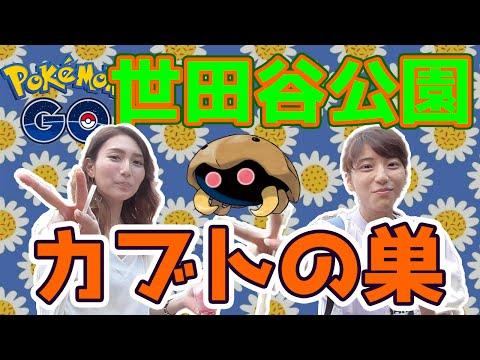 【ポケモンGO攻略動画】カブトの巣になった世田谷公園を美女YouTuberが解説つきで回ります  – 長さ: 7:55。