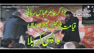 zakir syed amir abbas rabani 20 safar 2013 wapsi karbala |top list zakir|,gahi syedan