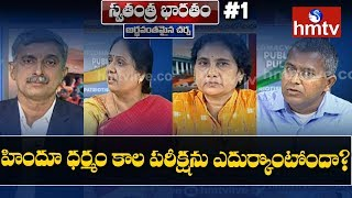 Women Entry in Sabarimala Ayyappa Swamy Temple | Swatantra Bharatham #1 | hmtv