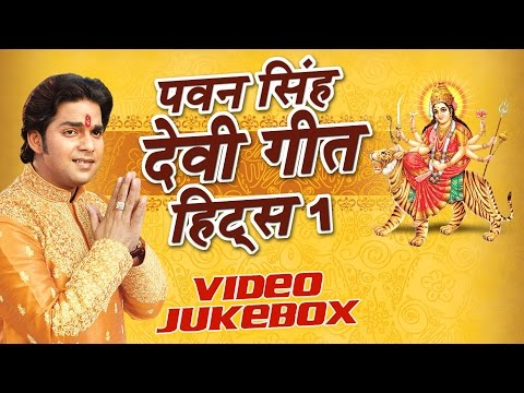 पवन सिंह हिट्स - Pawan Singh Devi Geet Hits Vol-1 || Video Jukebox || Bhojpuri Devi Geet