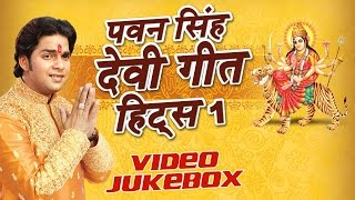 पवन सिंह हिट्स - Pawan Singh Devi Geet Hits Vol-1 || Video Jukebox || Bhojpuri Devi Geet