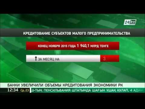 Банки увеличили объемы кредитования экономики Казахстана