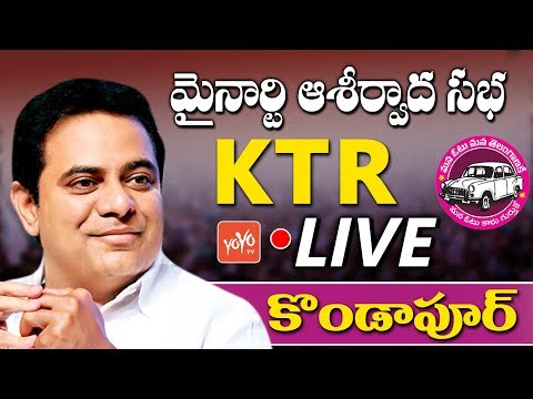 KTR LIVE | TRS Public Meeting | Minority Ashirwada Sabha at Kondapur | CM KCR | YOYO TV Channel