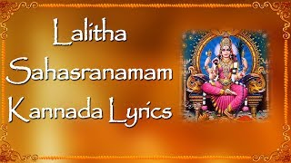 Goddess Lalitha Devi songs - Lalithasahasranamam - with Lyrics in kannada
