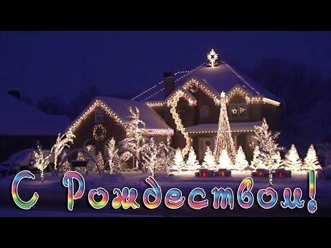 С Рождеством Вас. Красивое музыкальное поздравление