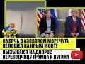 Смерчь в Азовском чуть не пошел на Крым мост В США Вызывают на допрос переводчицу встречи Трампа mp3