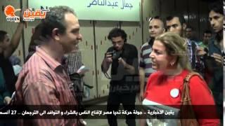 يقين| جولة حركة تحيا مصر لإقناع الناس بالشراء و التوافد الى الترجمان