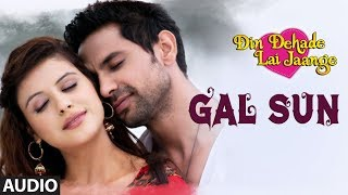 Gal Sun (FullAudio Song) Mohd Irfan | Din Dahade Lai Jaange  | Latest Punjabi Movie Song