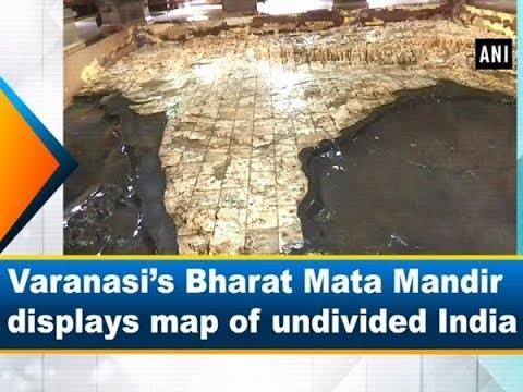 Varanasi's Bharat Mata Mandir displays map of undivided India - Uttar Pradesh #News