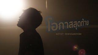 โรสนิยม - โอกาสสุดท้าย (Live Sessions) | Official Video