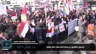 مصر العربية | ايزيديون يتظاهرون في بلجيكا تنديدا بمجازر داعش بالعراق