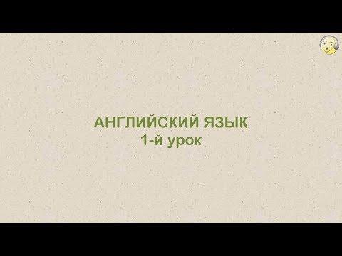 Видеоуроки английский язык с нуля - видео