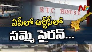 ఏపీ ఆర్టీసీలో  సమ్మె సైరన్ | RTC Management Talks with Employee Unions Failed | NTV