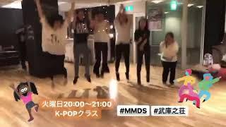 MMDS / K-popクラス