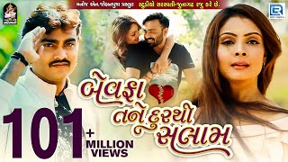 JIGNESH KAVIRAJ - Bewafa Tane Dur Thi Salaam | New BEWAFA Song | FULL VIDEO | New Gujarati Song 2017